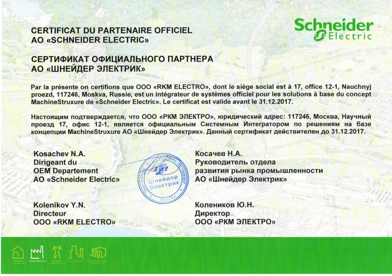Сертификат системного интегратора Schneider Electric